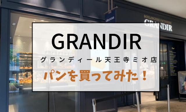 グランディール天王寺ミオ店で買ったパン【黄金のメロンパン】食べた感想