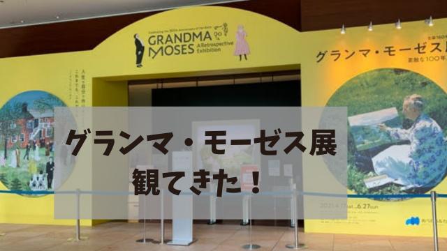 素敵な100年の人生を歩んだグランマ・モーゼス!前向きに生きるヒントとは