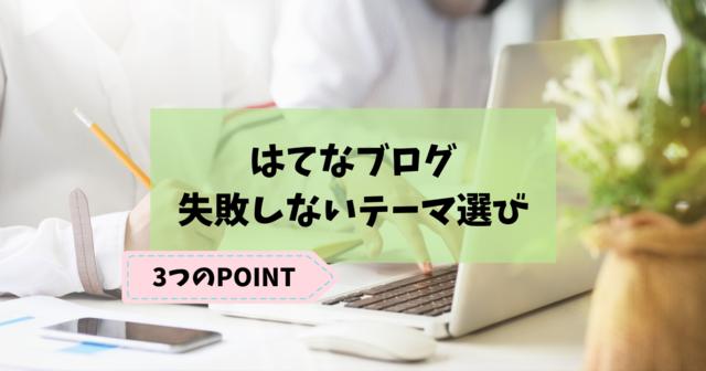 【はてなブログで失敗しないテーマ選び】おすすめポイントは3つ!