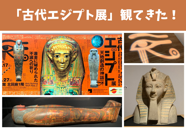 【古代エジプト展をスムーズに観る方法】予約なしで朝イチで行ってみた!