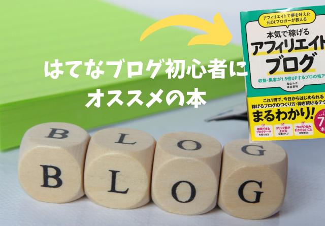『本気で稼げるアフィリエイトブログ』はてなブログにオススメの本