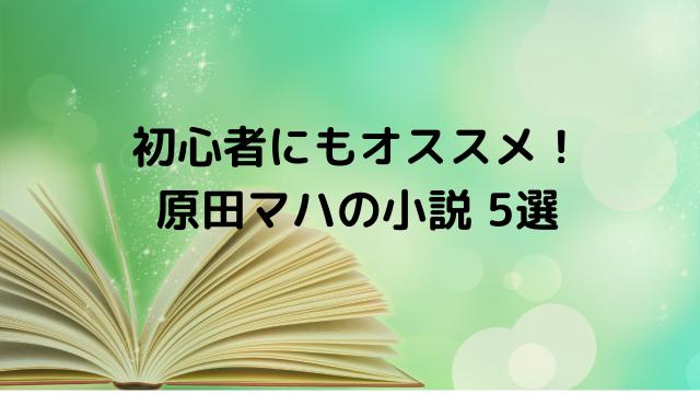 初めてでもハマる【原田マハの感動小説5選】読みやすくてオススメ!