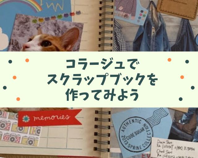 【思い出の写真や紙モノをコラージュ】スクラップブックを作ってみよう
