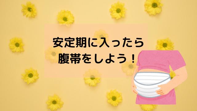 【安定期に腹帯は必要?準備の方法】戌の日の安産祈願で授かることもできる
