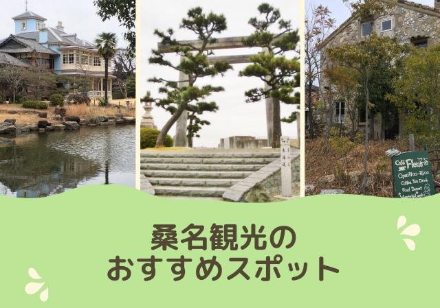 【桑名市観光のおすすめスポット】ロケ地でも人気の六華苑に神社仏閣