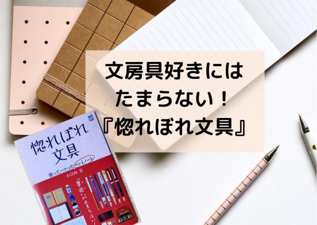文房具好きにはたまらない『惚れぼれ文具』小日向京さんの字が素敵