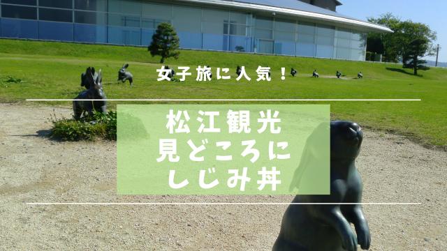 松江観光には便利なバスがお得!【見どころやオススメしじみ丼】