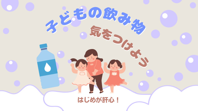 子どもの飲み物にはお水か麦茶【はじめが肝心!】外出時には水筒持参