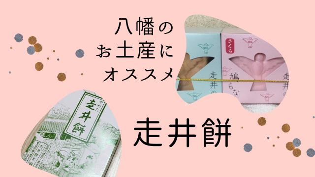 京都八幡のお土産にオススメ!走井餅と鳩もなか