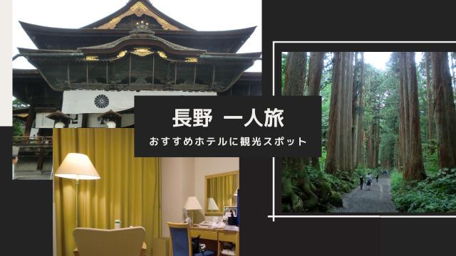 【大阪から長野へ一人旅!素泊まりにおすすめのホテル】観光には善光寺