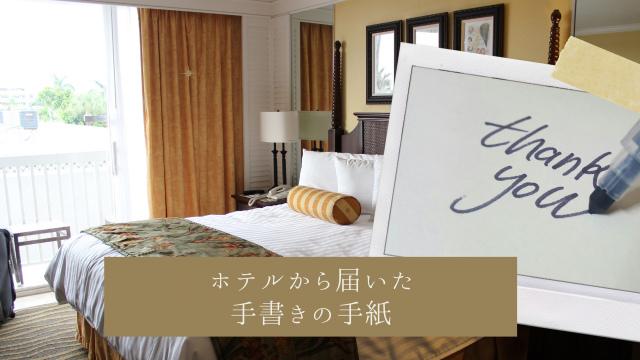 ホテルからお礼の手紙が手書きで届いた!お客様に書きたい手紙とは?