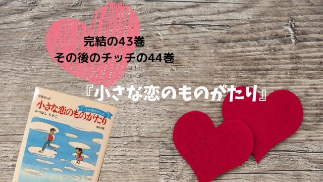 『小さな恋のものがたり』43巻で完結?その後のチッチも読んでみた感想