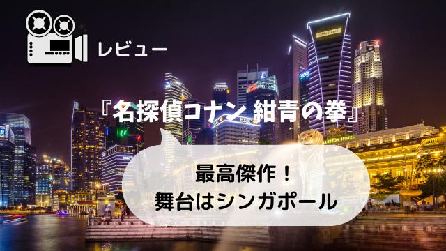 映画『名探偵コナン紺青の拳』大人気!舞台がシンガポールの最高傑作