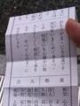 20100824001_大吉