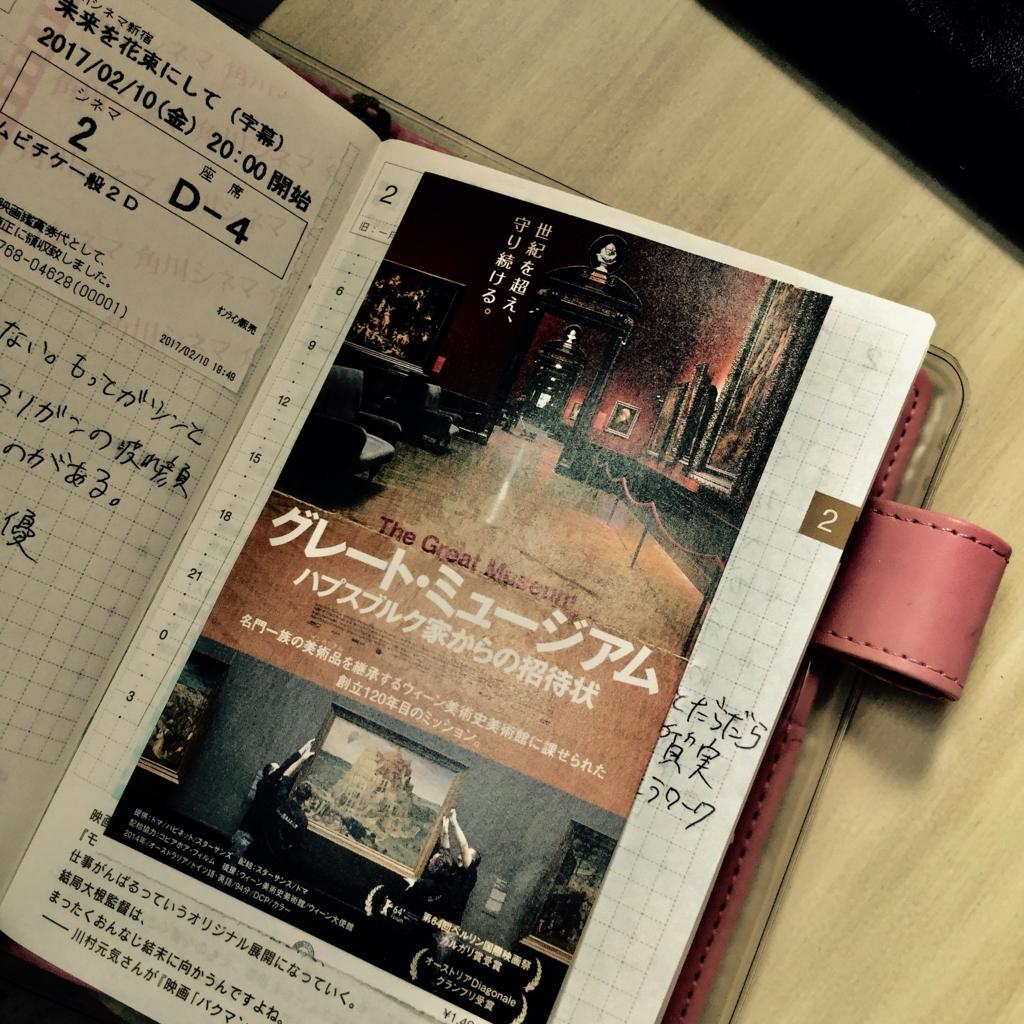 f:id:mitsuba3:20170312131852j:plain:w300