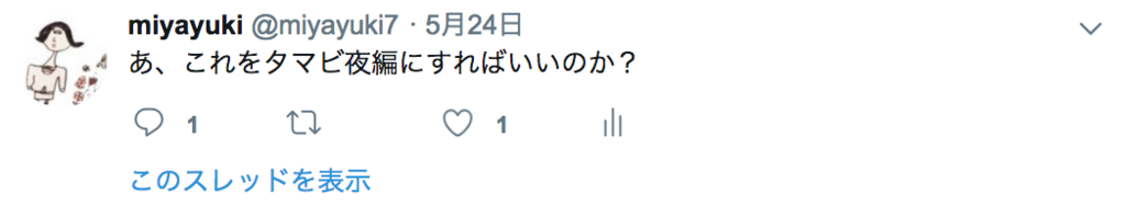 f:id:mitsuba3:20180526180559p:plain