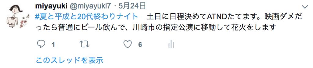 f:id:mitsuba3:20180526180611p:plain