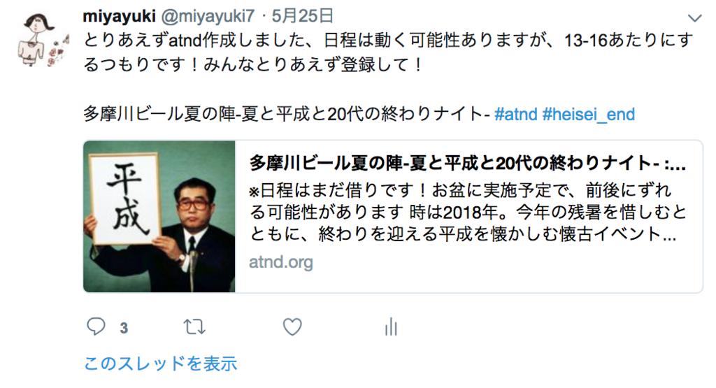 f:id:mitsuba3:20180526180628p:plain