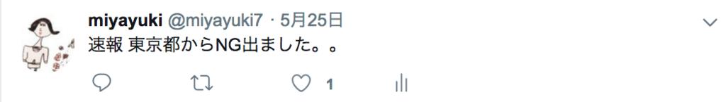 f:id:mitsuba3:20180526180649p:plain