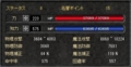 中国剣盾くんが入手した職装備装着時のステータス