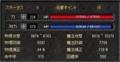 Lv114な中国内功剣盾くんのステータス