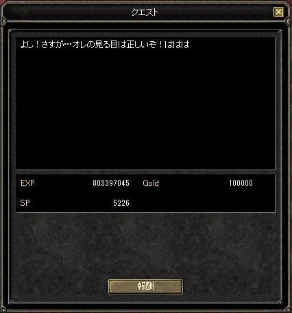 ユノさんクエ「博打」