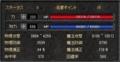 Lv116な中国内功剣盾くんのステータス(旧装備)