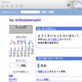 Sleipnir 6.1で表示した某頁