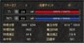 20150107 04 Lv117中国内功剣盾くん 旧装備でのステータス