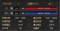 20150107 05 Lv117中国内功剣盾くん 新装備でのステータス