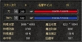 Lv118な中国内功剣盾くんのステータス