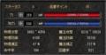 中国内功剣盾くん 新装備のステータス