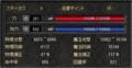 Lv119な中国内功剣盾くん 14級レジェンド剣+5装備のステータス