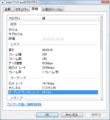 静止画動画 Intel IYUV プロパティ