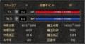 職装備がヘボくなったLv120な中国内功剣盾くんのステータス
