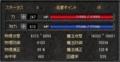 中国内功剣盾くん Lv121直前のステータス