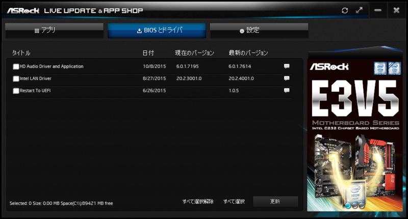 ASRock APP SHOPで更新
