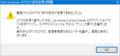 Soft-eLicenserのアクセス設定変更の問題