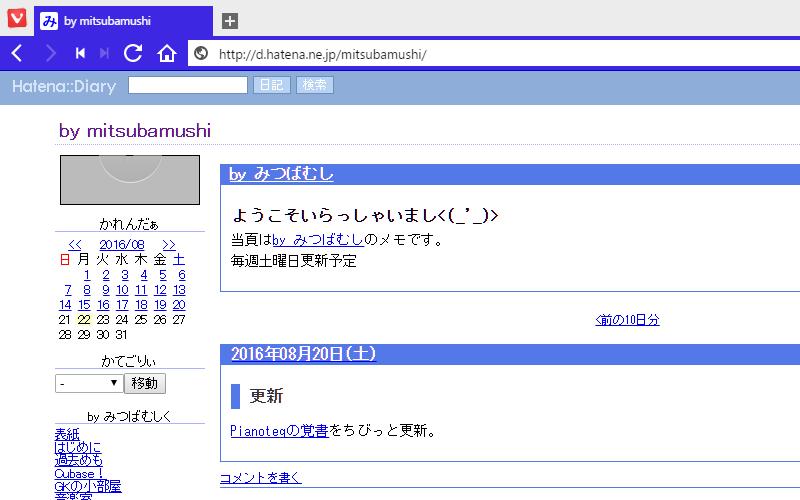 f:id:mitsuba64:20160826224606p:image