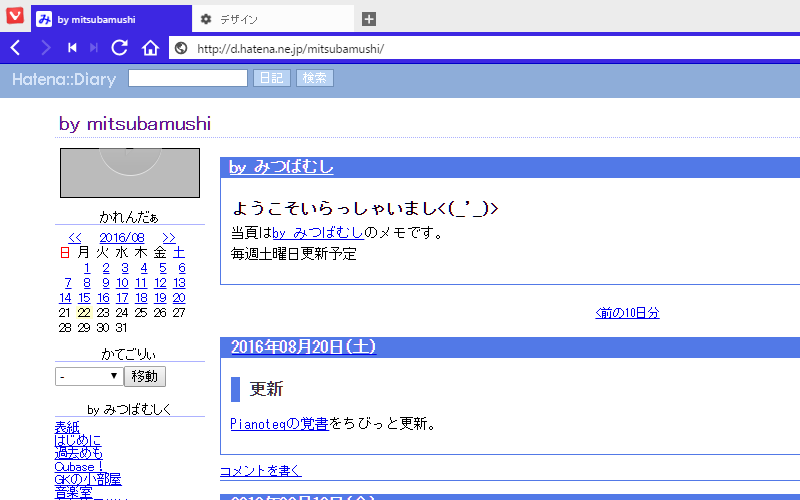 f:id:mitsuba64:20160826224653p:image