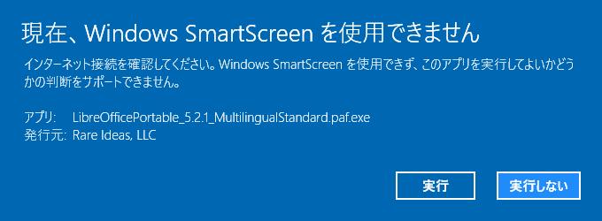 現在、Windows SmartScreenを使用できません