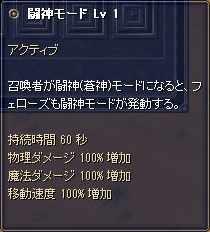 駝鳥さん アイテムスキル 闘神モード