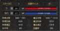 Lv123な中国内功剣盾くんのステータス