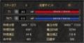 中国内功剣盾くんの新装備なステータス