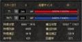 Lv124な中国内功剣盾くんのステータス
