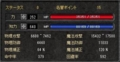 Lv126な中国内功剣盾くんのステータス
