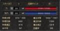 Lv128な中国内功剣盾くんのステータス