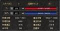 Lv129な中国内功剣盾くんのステータス