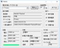 YbInfo HP 840 バッテリー駆動 1分