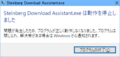 Steinberg Download Assistantは動作を停止しました
